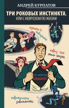 Курпатов А.В. - 3 роковых инстинкта, или с неврозом по жизни?' обложка книги
