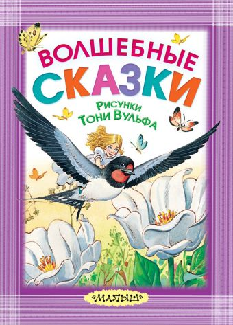 Яхнин Леонид Львович: Волшебные сказки. Рисунки Тони Вульфа
