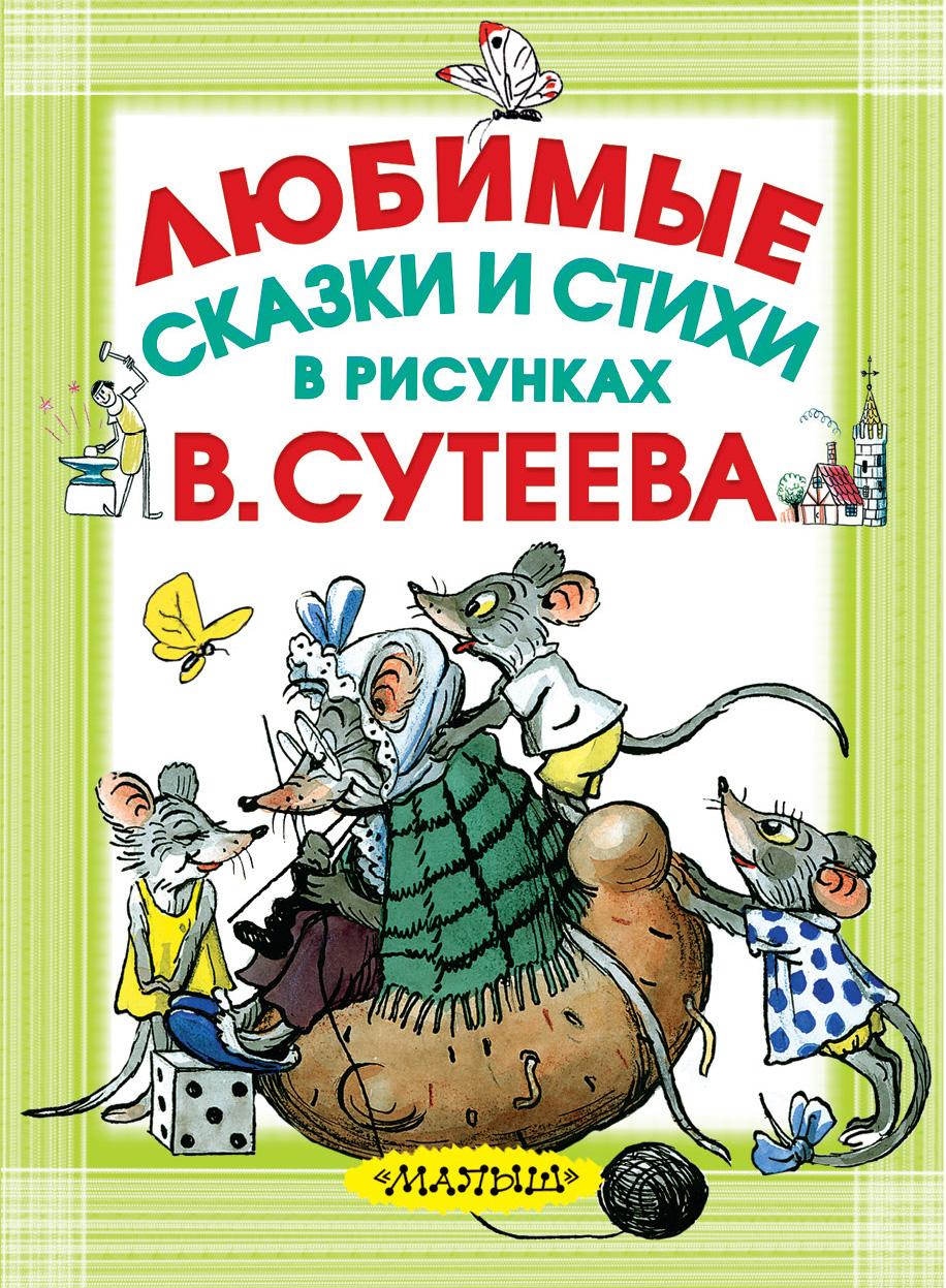 Любимые сказки и стихи в рисунках В. Сутеева ( Чуковский К.И.  )