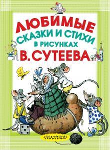 Любимые сказки и стихи в рисунках В. Сутеева обложка книги