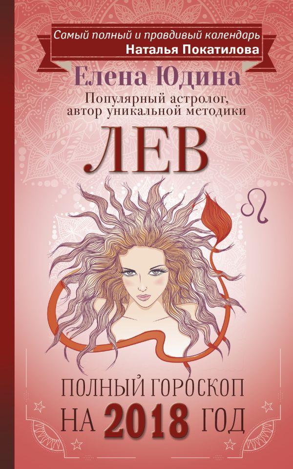 Лев: полный гороскоп на 2018 год Юдина Е.А., Покатилова Н.А.