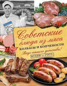 - Советские блюда из мяса, колбасы и копчености обложка книги