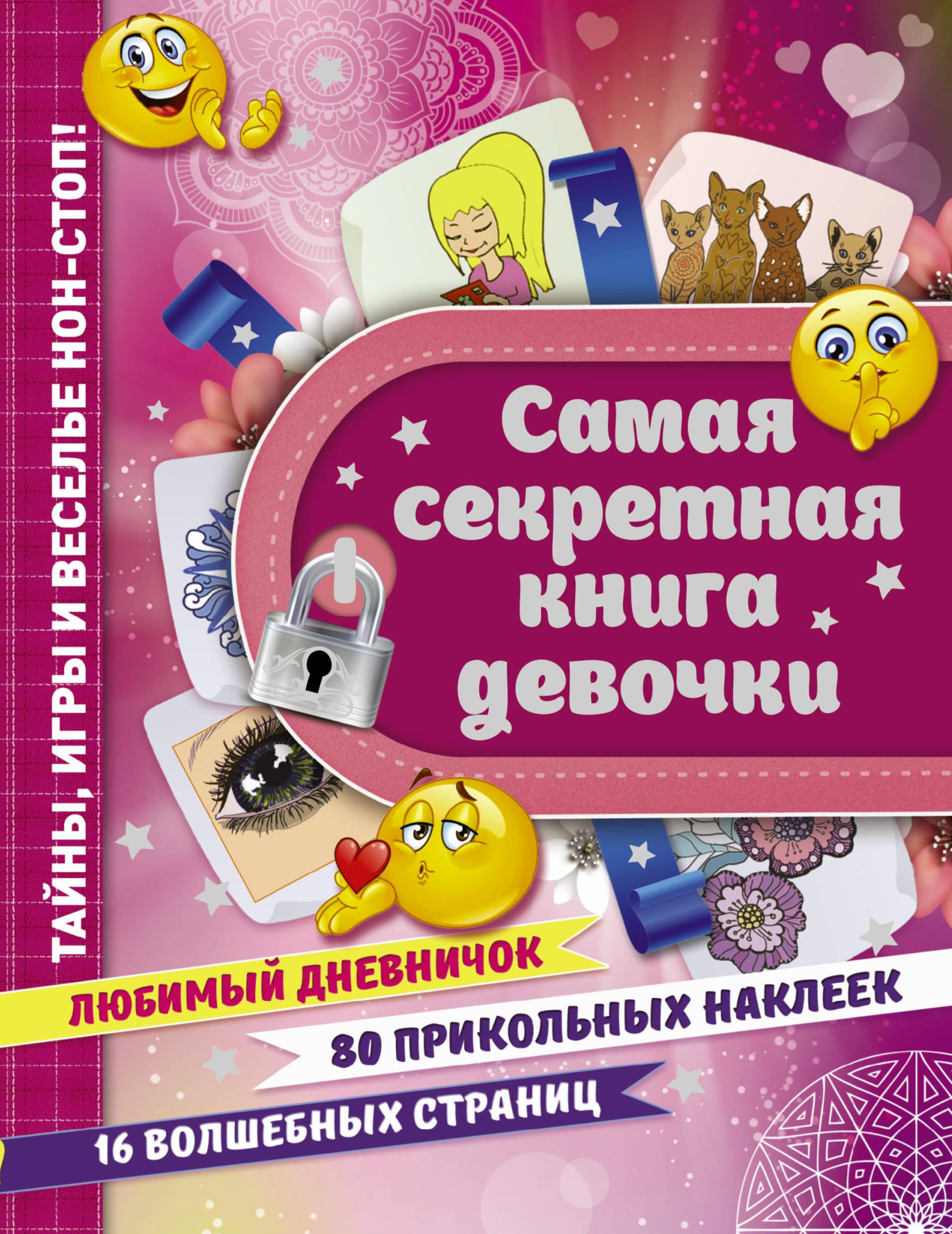 Иолтуховская Е.А. Самая секретная книга девочки