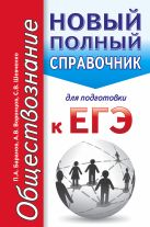 ЕГЭ. Обществознание. Новый полный справочник для подготовки к ЕГЭ