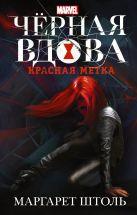Штоль М. - Черная Вдова: Красная метка' обложка книги