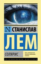 Купить Книга Солярис Лем С. 978-5-17-103602-7 Издательство «АСТ»