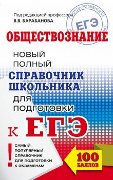 ЕГЭ. Обществознание. Новый полный справочник школьника для подготовки к ЕГЭ обложка книги