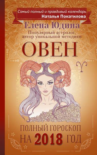 Овен: полный гороскоп на 2018 год Юдина Е.А., Покатилова Н.А.