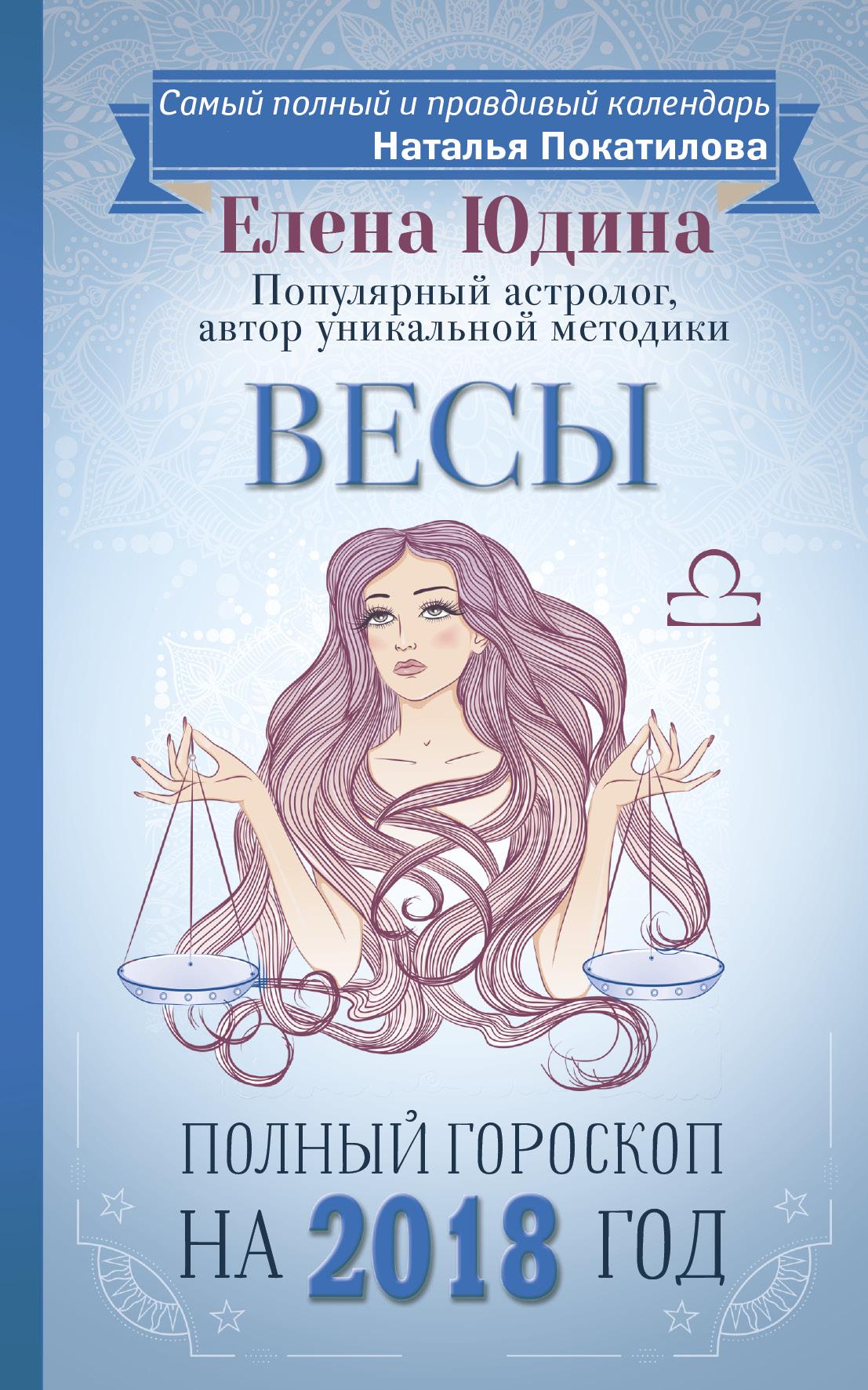 Юдина Е.А., Покатилова Н.А. Весы: полный гороскоп на 2018 год