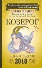 Козерог: полный гороскоп на 2018 год