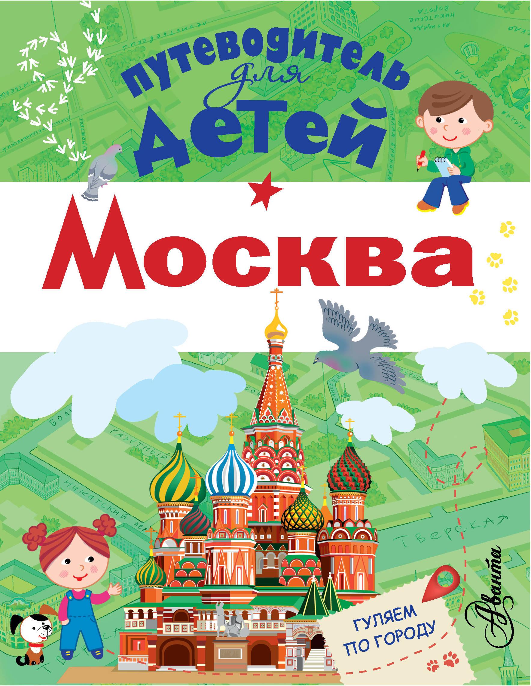 Путеводитель для детей. Москва от book24.ru