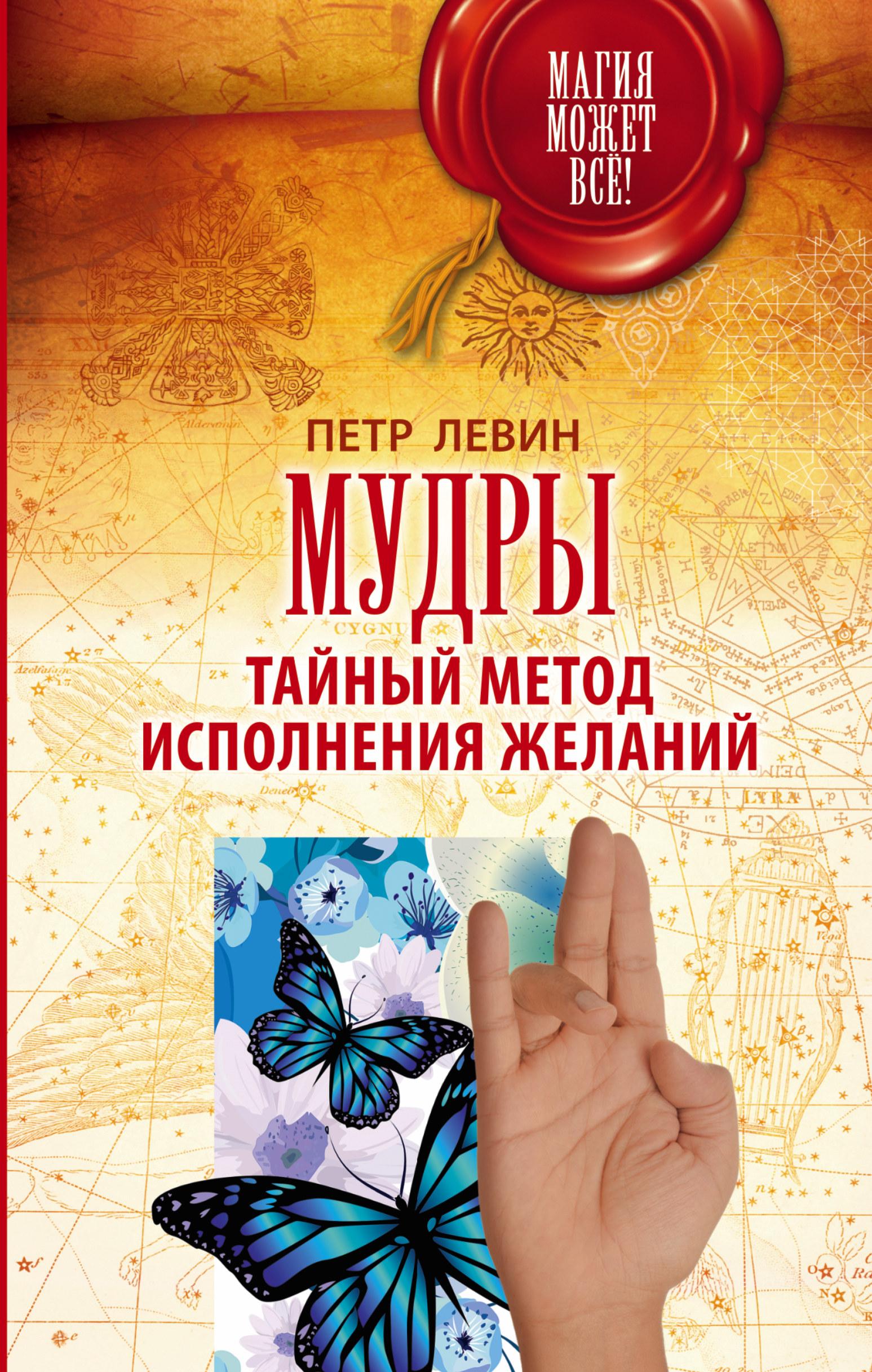 Левин Петр Мудры: Тайный метод исполнения желаний