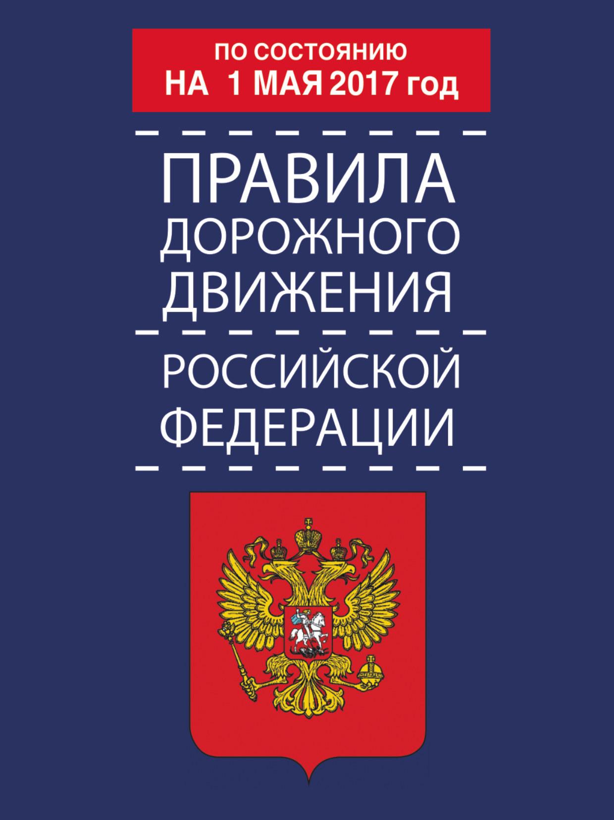 можете текст пдд по состоянию на 2017 год Гуфсин России