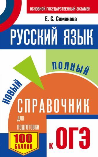 ОГЭ. Русский язык. Новый полный справочник для подготовки к ОГЭ Богданова Е.С.
