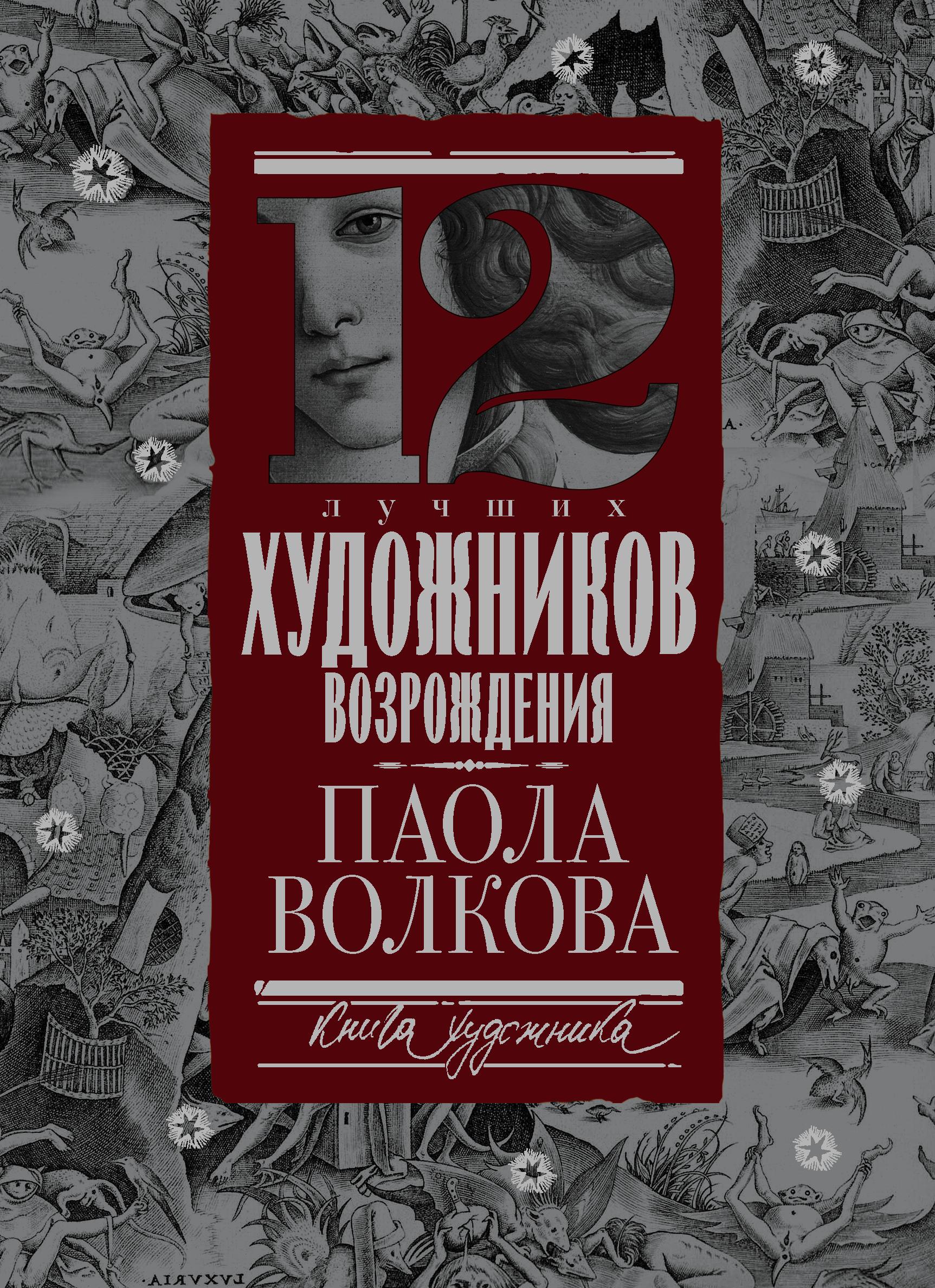 12 лучших художников Возрождения ( Волкова П.Д.  )