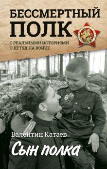 Катаев В.П. - Сын полка. С непридуманными историями о детях на войне обложка книги