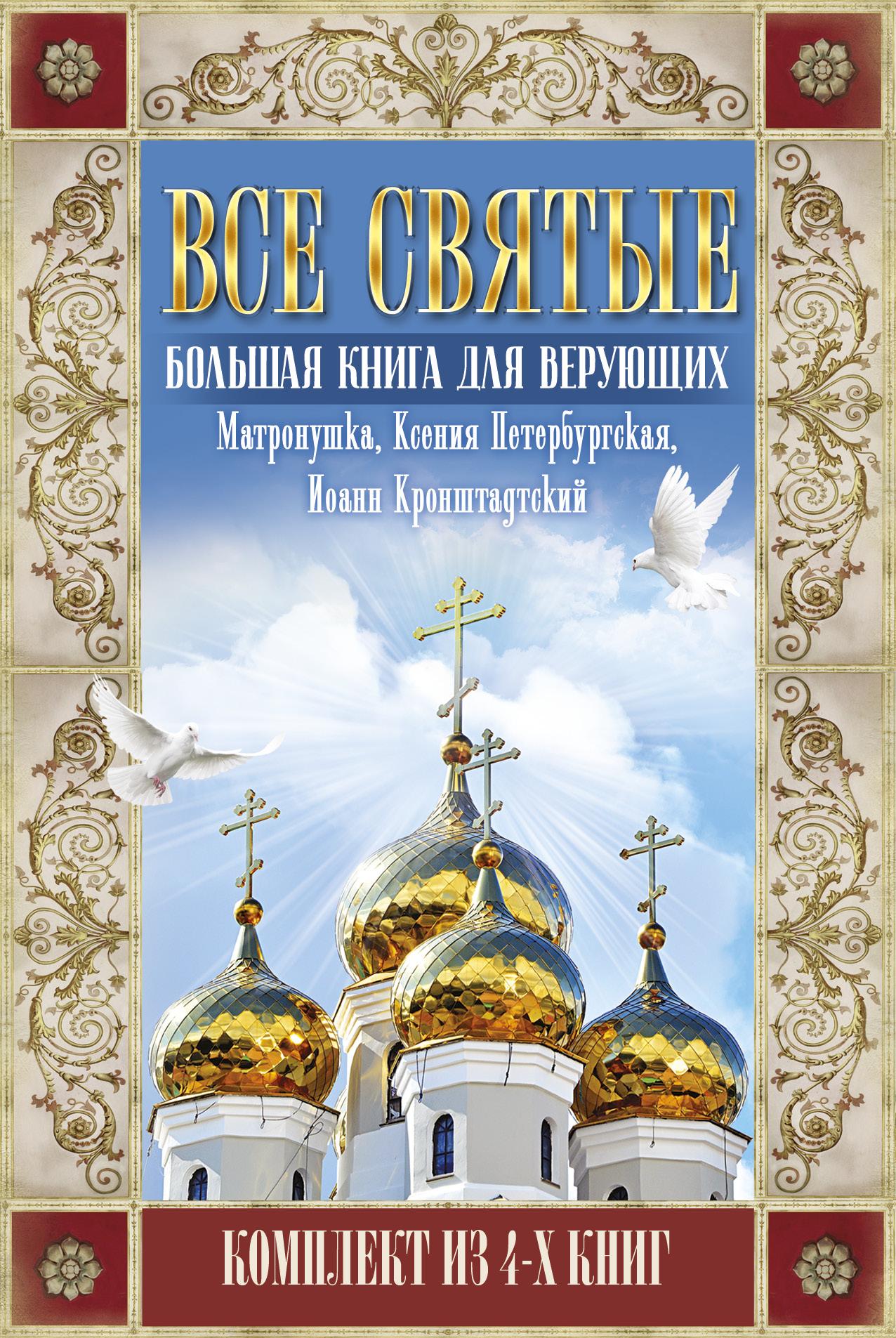 Все святые: большая книга для верующих