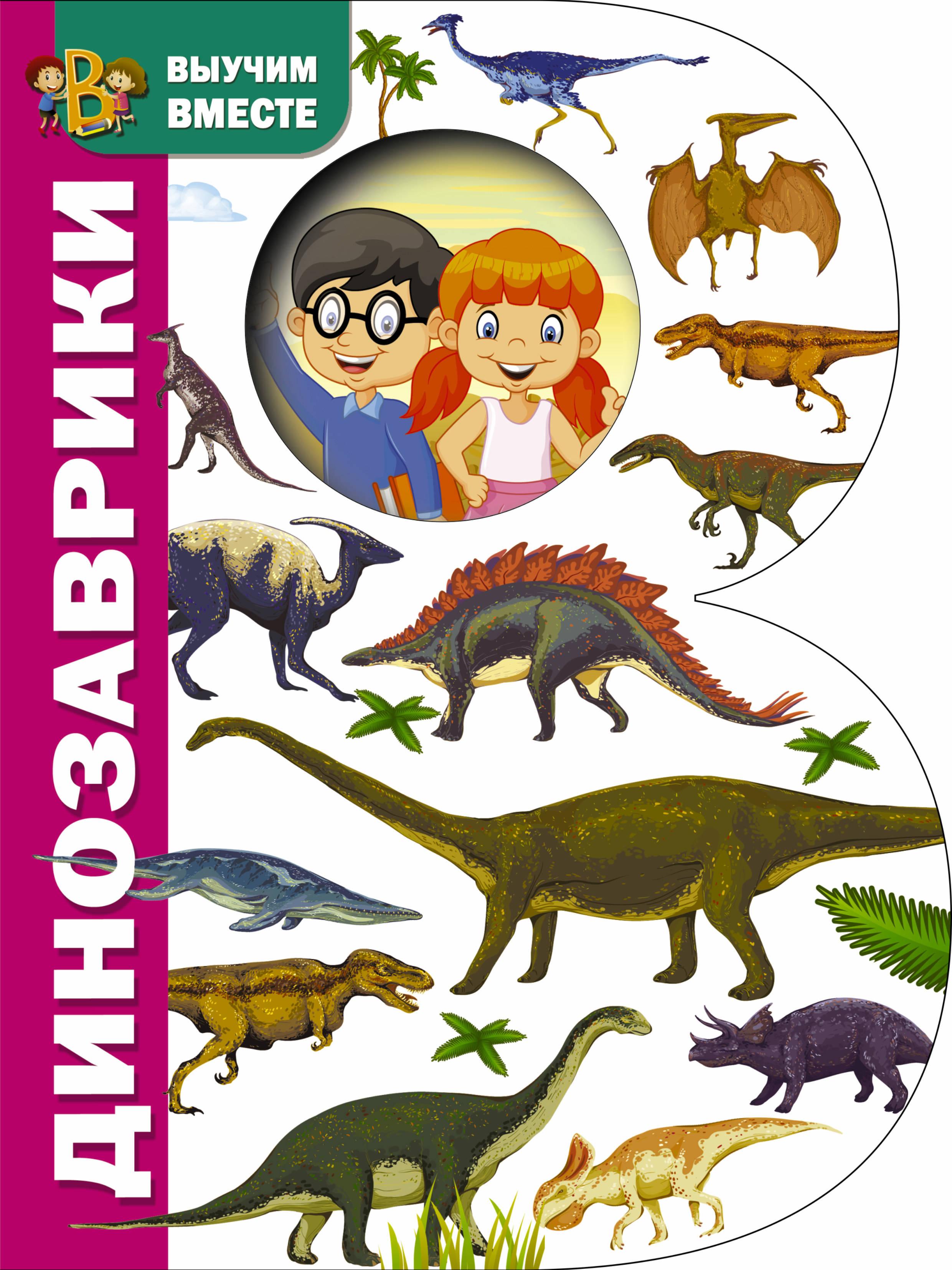 Динозаврики ( Дмитриева В. Г.  )
