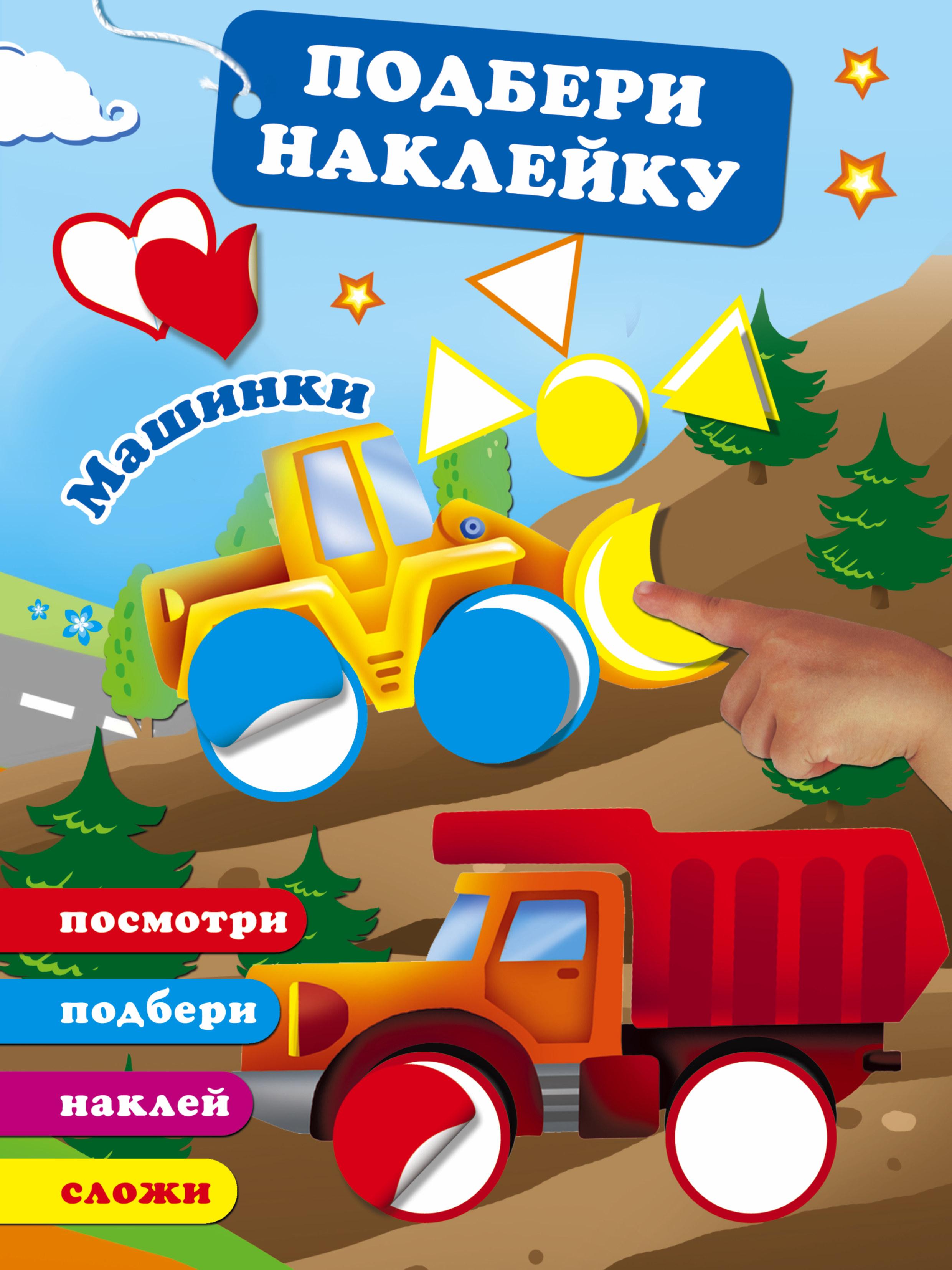 Машинки ( Дмитриева Валентина Геннадьевна  )