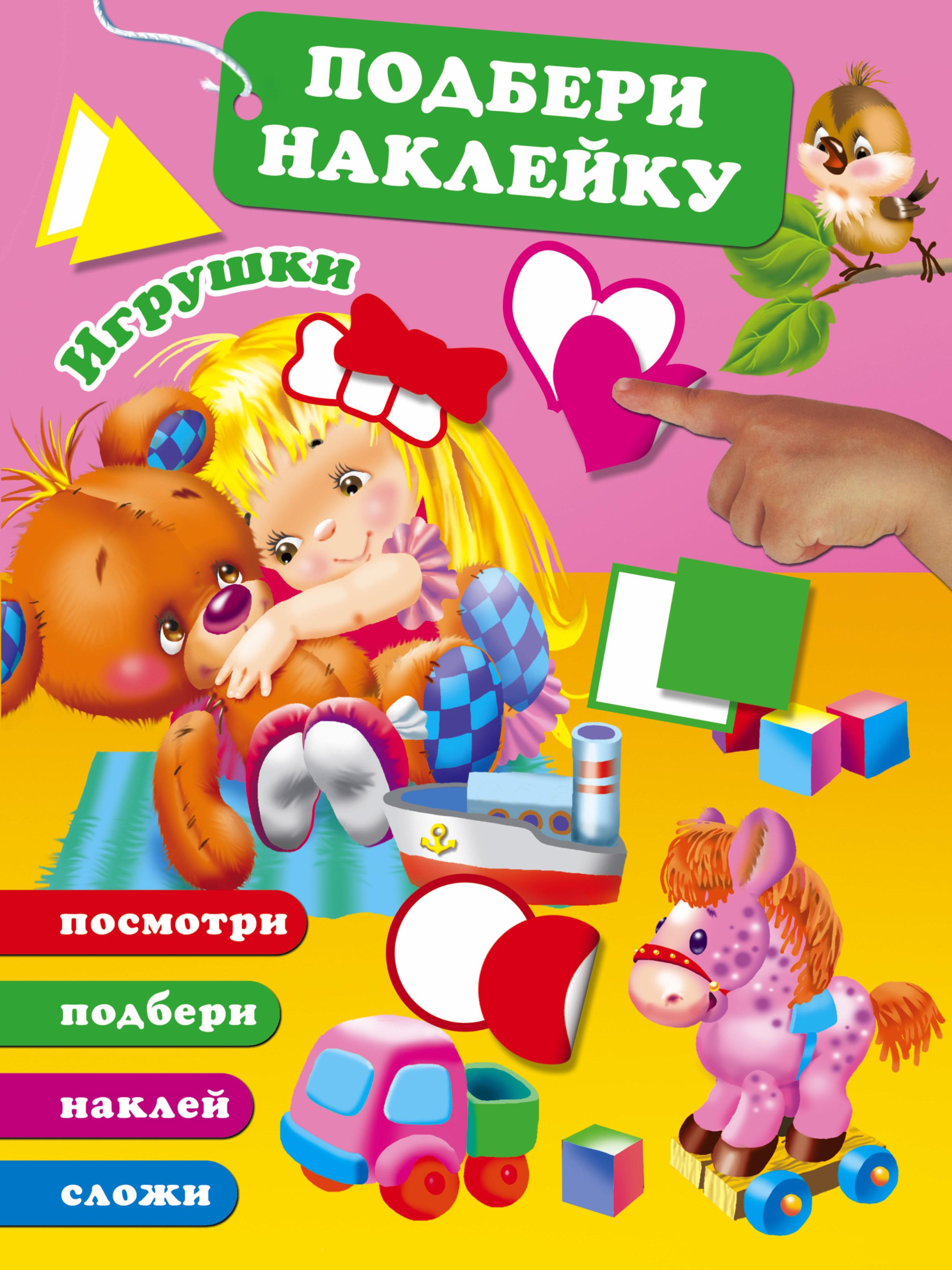 Игрушки ( Дмитриева Валентина Геннадьевна  )