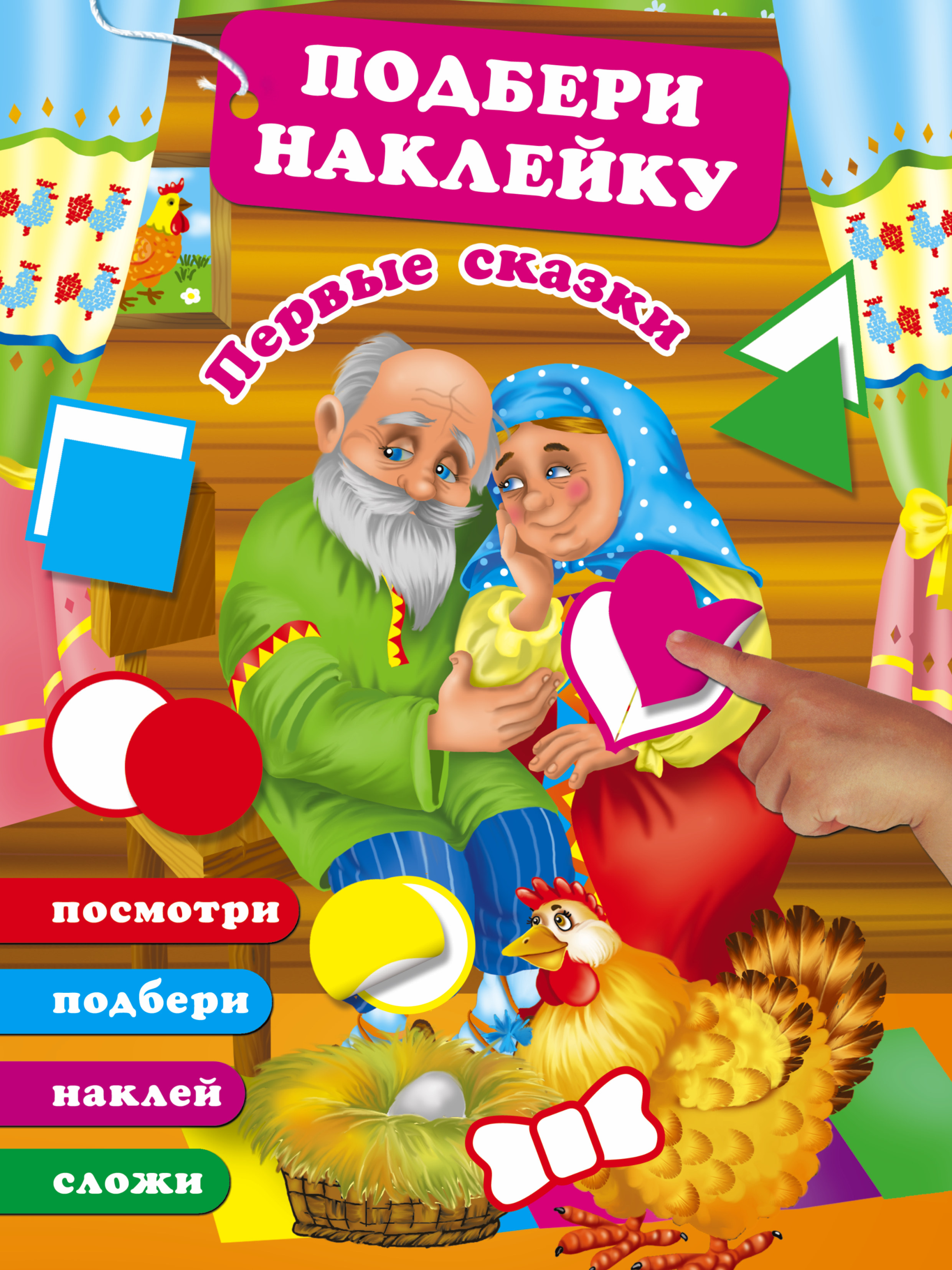 Первые сказки ( Дмитриева Валентина Геннадьевна  )