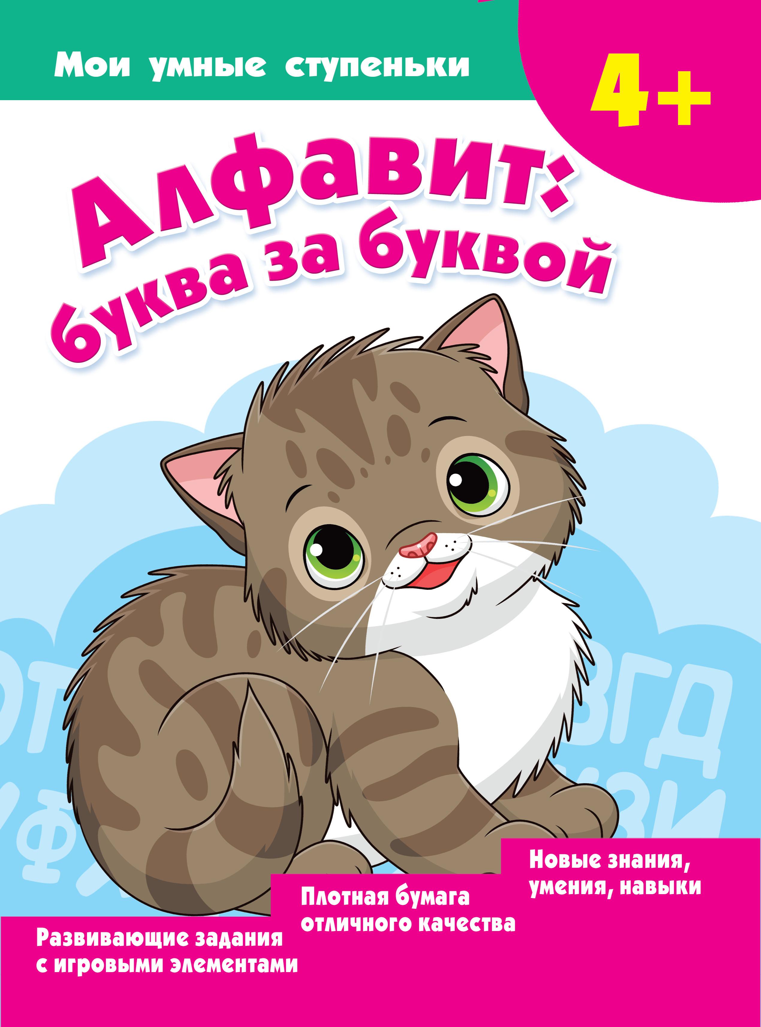 Алфавит: буква за буквой ( Новиковская О.А.  )