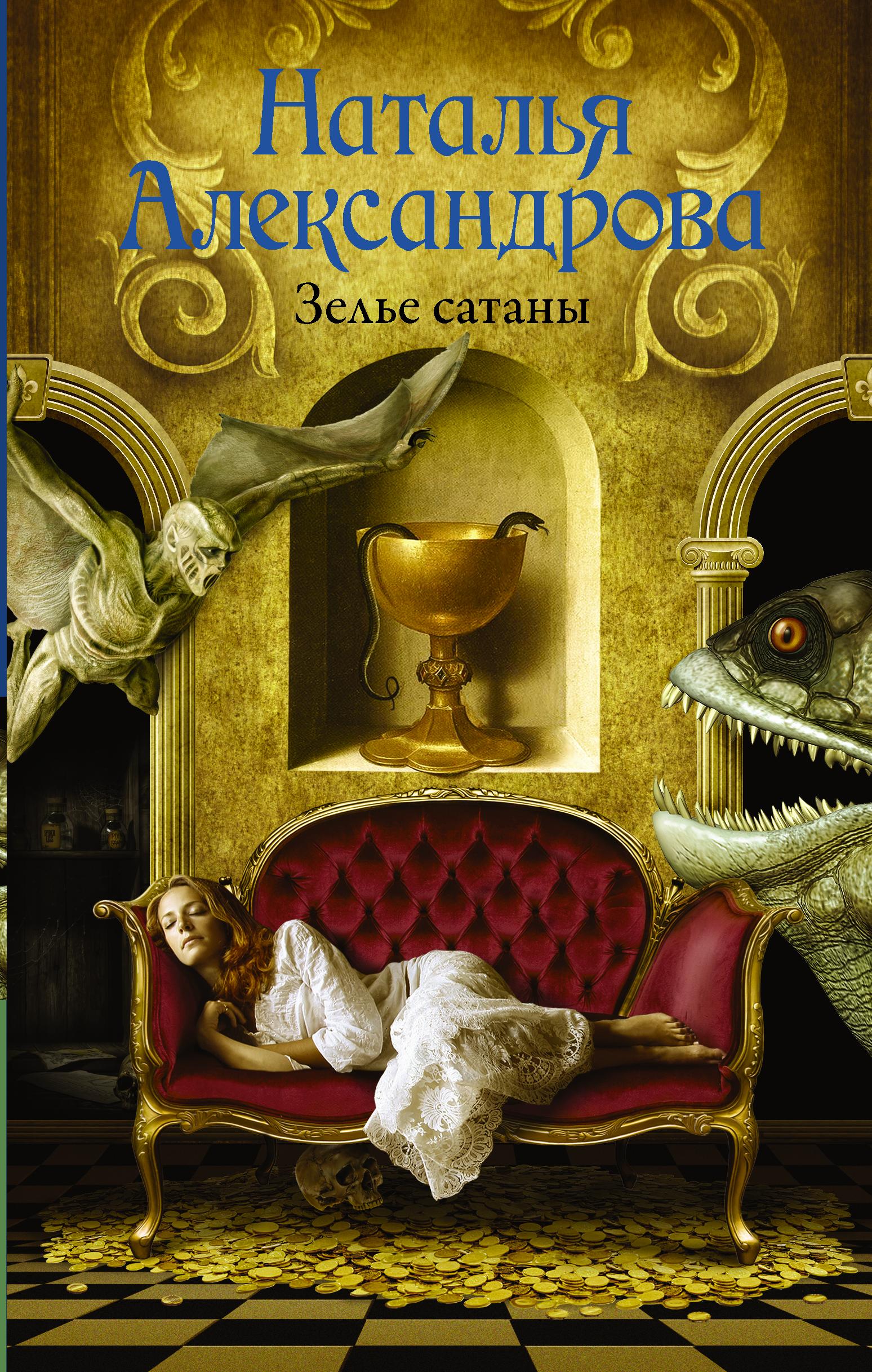 Зелье сатаны ( Александрова Наталья  )