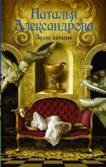 Зелье сатаны обложка книги