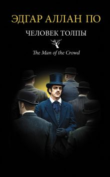 Человек толпы обложка книги