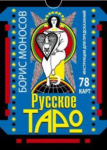 Русское таро . 78 карт. Инструкция для предсказаний