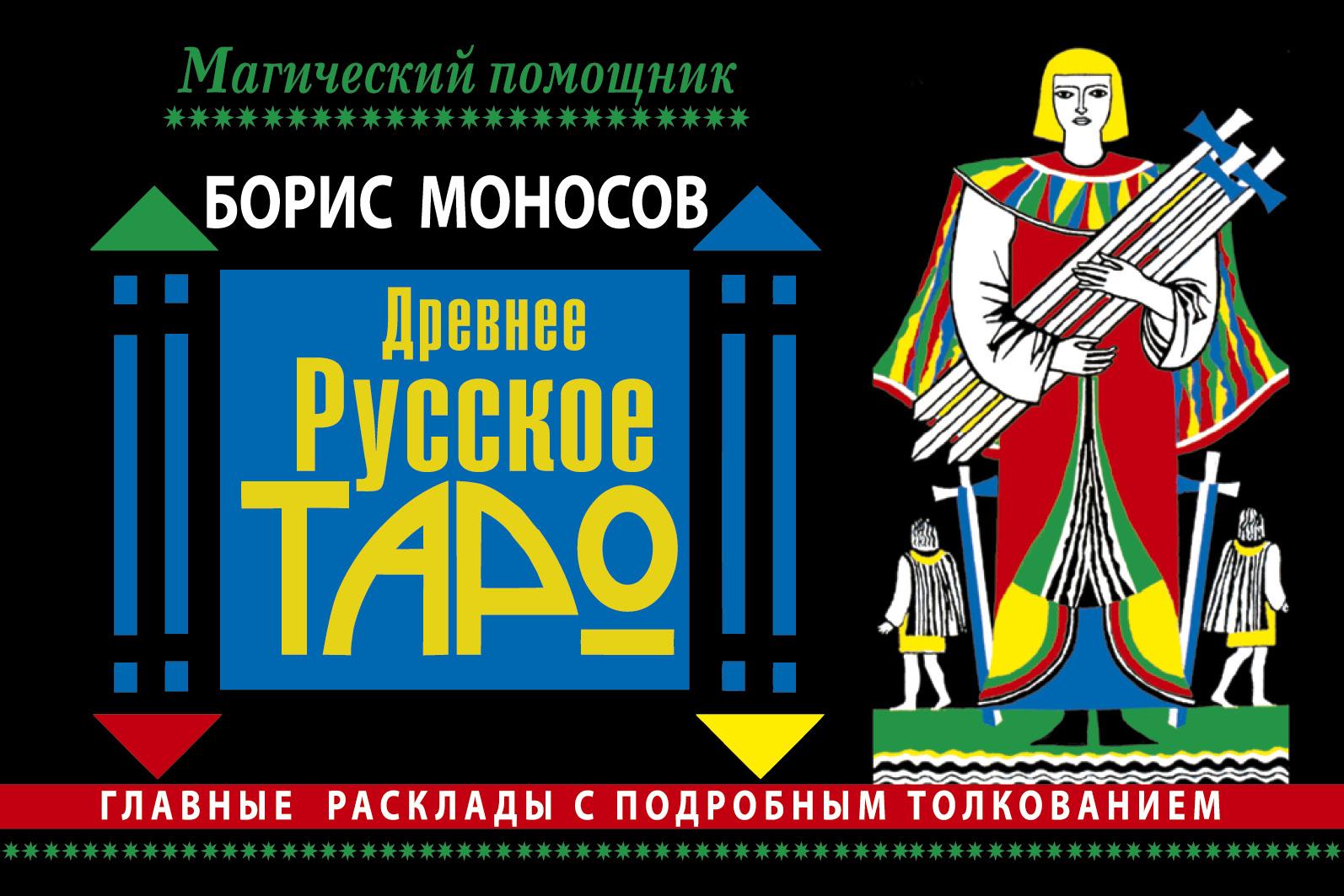 Моносов Б.М. Древнее русское таро. Главные расклады с подробным толкованием