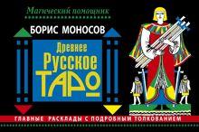 Моносов Борис - Древнее русское таро. Главные расклады с подробным толкованием обложка книги