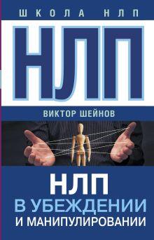 Шейнов В.П. - НЛП в убеждении и манипулировании обложка книги