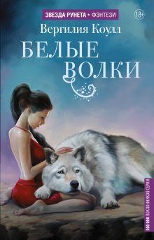 Коулл В. - Белые волки обложка книги