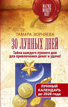 Зюрняева Тамара - 30 лунных дней. Тайна каждого лунного дня для привлечения денег и удачи! Лунный календарь до 2028 года обложка книги