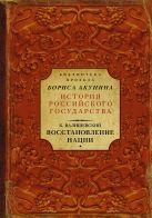 Валишевский К. - Восстановление нации' обложка книги