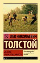 Купить Книга Детство. Отрочество. Юность Толстой Л.Н. 978-5-17-103726-0 Издательство «АСТ»