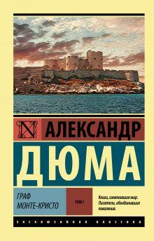 Граф Монте-Кристо [Роман. В 2 т.] Т. I обложка книги