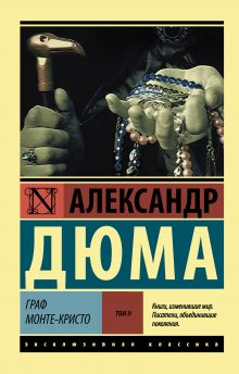 Граф Монте-Кристо [Роман. В 2 т.] Т. II обложка книги