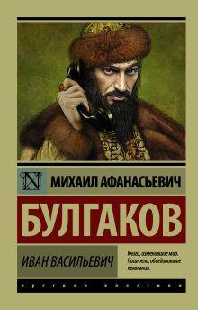 Иван Васильевич обложка книги
