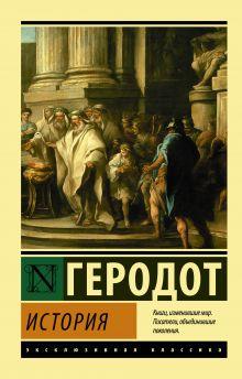 Геродот - История обложка книги