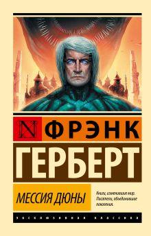 Герберт Ф. - Мессия Дюны обложка книги