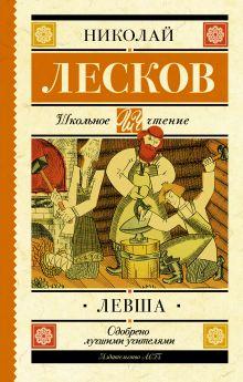 Левша обложка книги
