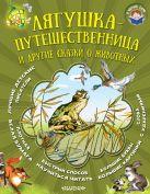 Заходер Б.В.,Бианки В.В., Гаршин В.М. - Лягушка-путешественница и другие сказки о животных' обложка книги