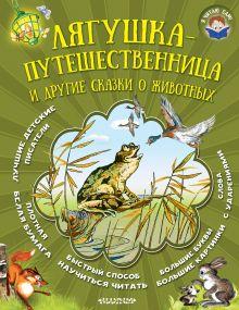 Лягушка-путешественница и другие сказки о животных обложка книги