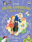 Катаев В.П. - Цветик-семицветик и другие сказки' обложка книги