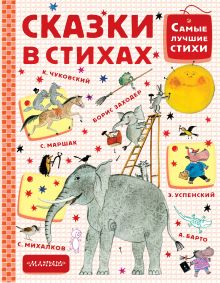 Сказки в стихах обложка книги