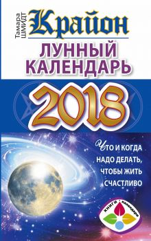 Шмидт Тамара - КРАЙОН. Лунный календарь 2018. Что и когда надо делать, чтобы жить счастливо обложка книги