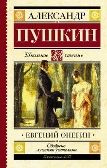 Евгений Онегин обложка книги
