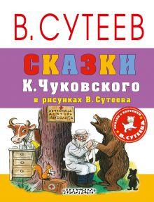 Сказки К.Чуковского в рисунках В. Сутеева обложка книги
